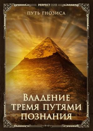 Владение тремя путями познания
