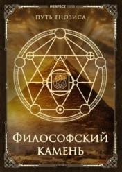 Философский камень