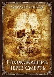 Прохождение через смерть