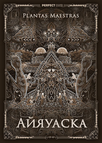 Айяуаска (Ayahuasca) — великое индейское растение-учитель
