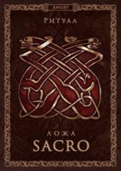 Ложа Sacro