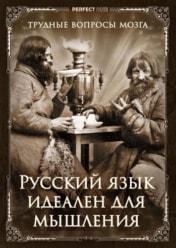 Русский язык — язык мышления