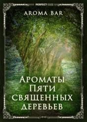 Ароматы пяти священных деревьев