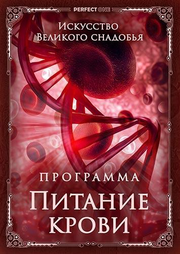 Питание крови