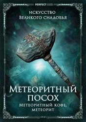 Программа «Искусство Великого снадобья. Метеоритный посох»
