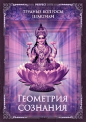 Геометрия сознания
