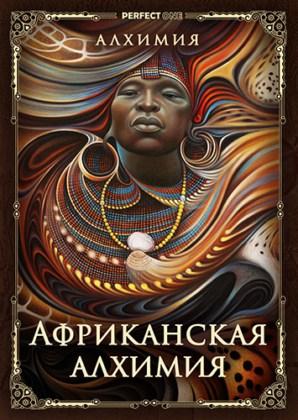 Африканская алхимия