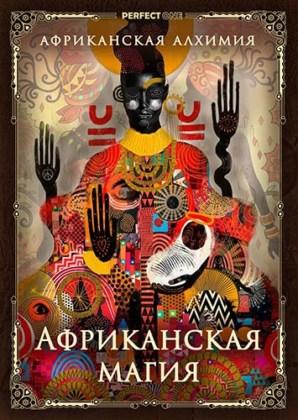 Африканская магия