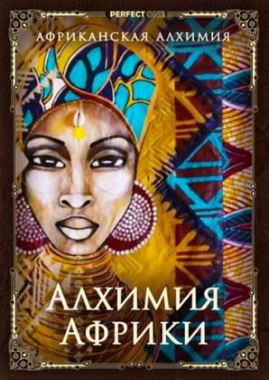 Алхимия африки
