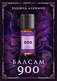 Балсам 900