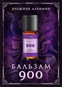 Бальзам 900