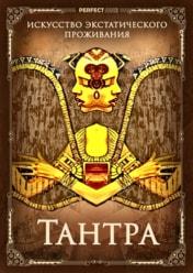 Тамариск-тантра
