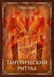 Тантрический ритуал