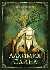 Алхимия Одина