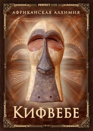 Африканская маска кифвебе (Kifwebe)
