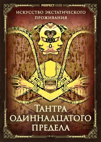 Тантра одиннадцатого предела