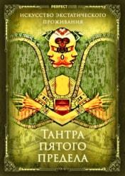 Тантра пятого предела