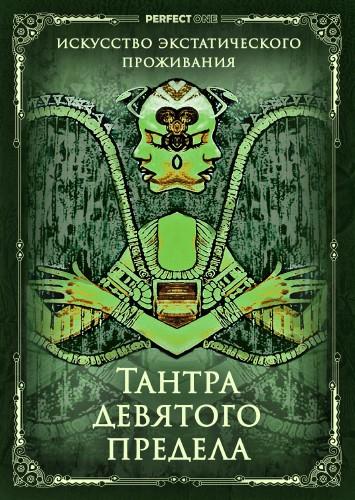Тантра девятого предела