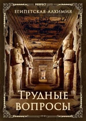 Трудные вопросы египетской алхимии
