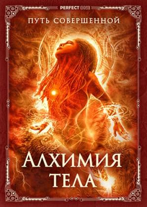 Алхимия тела