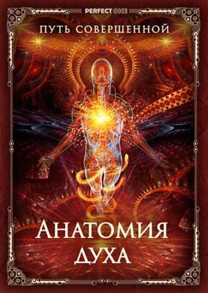 Анатомия духа