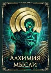 Алхимия мысли