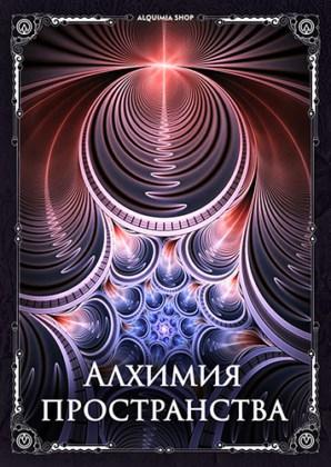Алхимия пространства