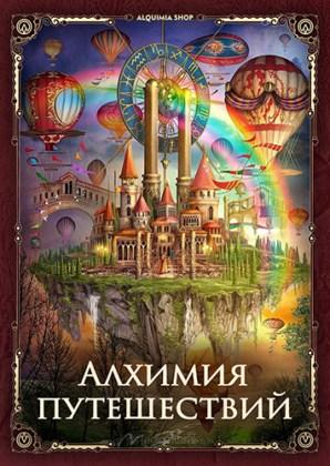 Алхимия путешествий