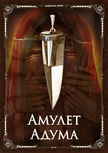 Амулет Адума