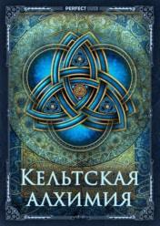 Кельтская алхимия