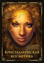 kristallicheskaya-kosmetika