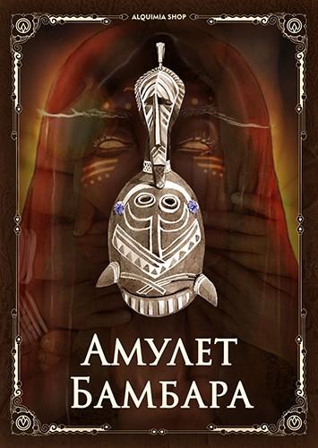 Амулет Бамбара
