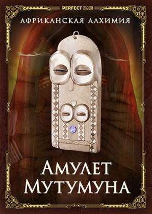 Амулет Мутумина