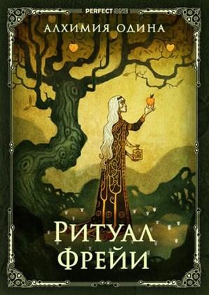 Ритуал «Og det er Frejas sal» (Обитель Фрейи)