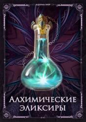 Алхимические эликсиры