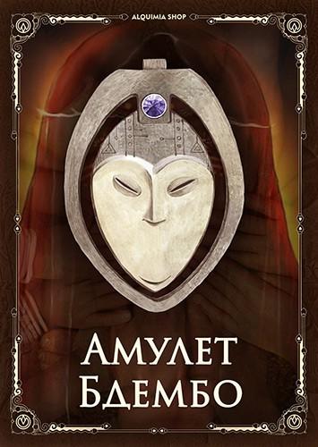 Ритуальный амулет бдембо