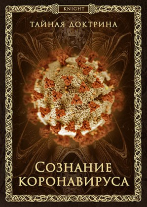 Сознание коронавируса