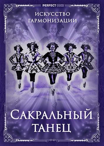 Сакральный танец