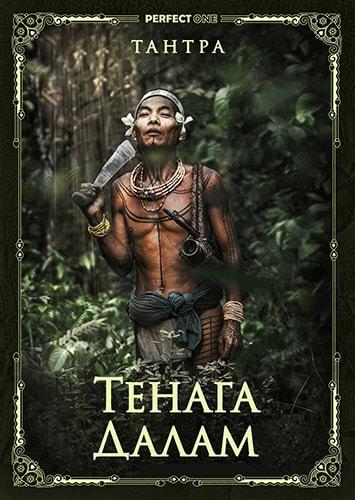 Тенага Далам
