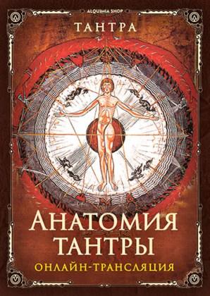 "Онлайн-трансляции ""Анатомия тантры"""