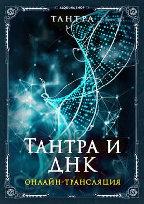 "Онлайн-трансляции ""Тантра и ДНК"""