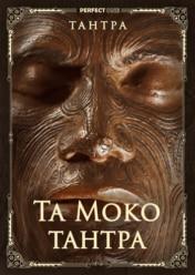 Ta-моко-тантра