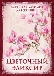 Цветочный эликсир