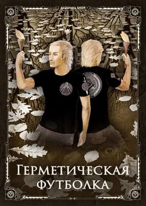 «Герметическая обитель». Сакральная герметическая футболка