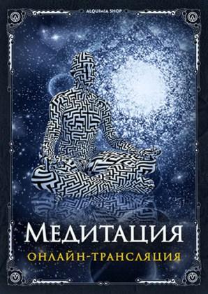 "Онлайн-трансляции ""Медитация"""