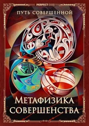 Метафизика совершенства