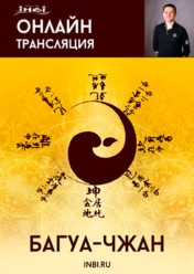 Онлайн-трансляция занятия «Багуа-чжан»