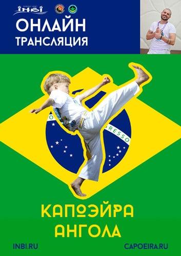 capoeira online nozi
