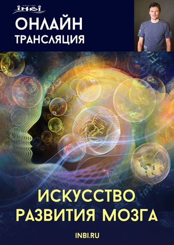 Искусство развития мозга Роман Алексеев