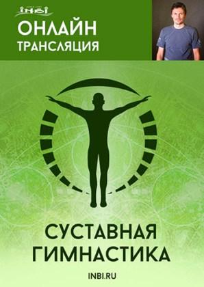 Онлайн-трансляция занятия «Суставная гимнастика»